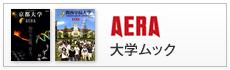 AERA大学ムック