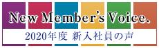 New Member's Voice. 2016年度 新人社員の声