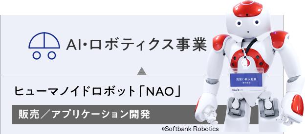 AI・ロボティクス事業