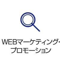 WEBマーケティング・プロモーション