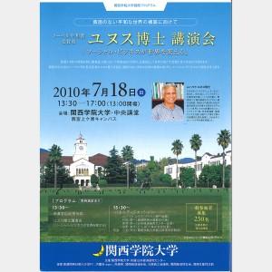 関西学院大学/ノーベル平和賞受賞者ユヌス博士講演会 運営一式