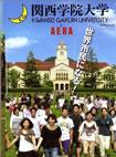 AERAムック 関西学院大学