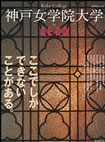 AERAムック 神戸女学院大学