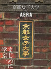 AERAムック 京都女子大学