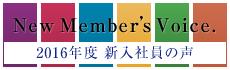 New Member's Voice. 2014年度 新人社員の声