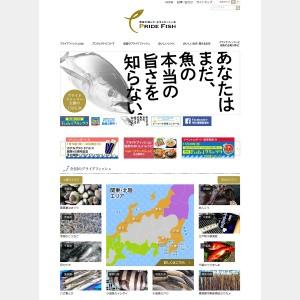 全国漁業協同組合連合会/プライドフィッシュプロジェクト 公式サイト