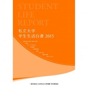 日本私立大学連盟/学生生活実態調査