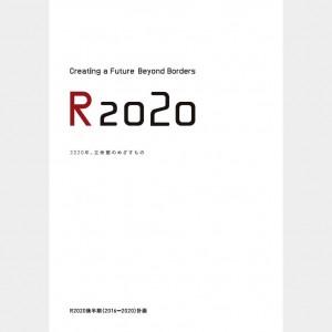 立命館大学/R2020後半期計画冊子 | 株式会社WAVE