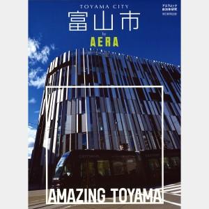 富山市/AERAムック「富山市 by AERA」(企画制作協力)