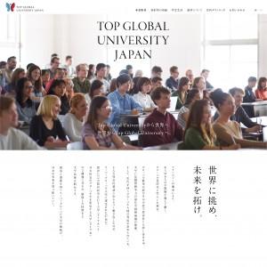 文部科学省/スーパーグローバル大学創成支援事業 公式サイト