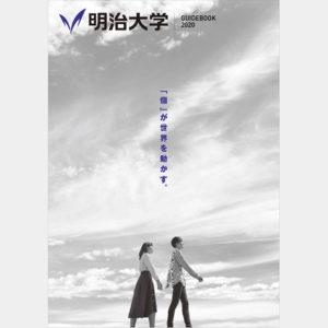 明治大学/大学案内(大学ガイド)2020