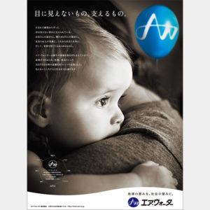 エア・ウォーター株式会社/企業広告