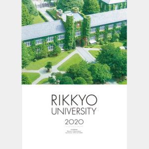 立教大学/大学案内・入試ガイド2020