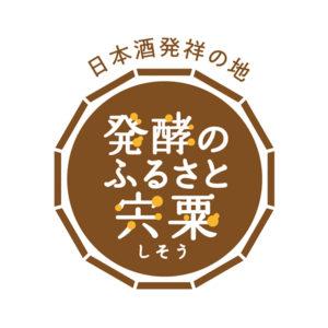 宍粟市/「発酵のふるさと宍粟」プロモーションツール