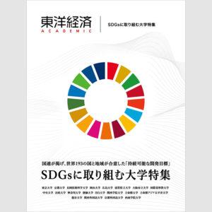東洋経済新報社/東洋経済ACADEMIC「SDGsに取り組む大学特集」